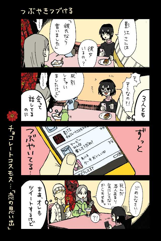 影江さんと花言葉
