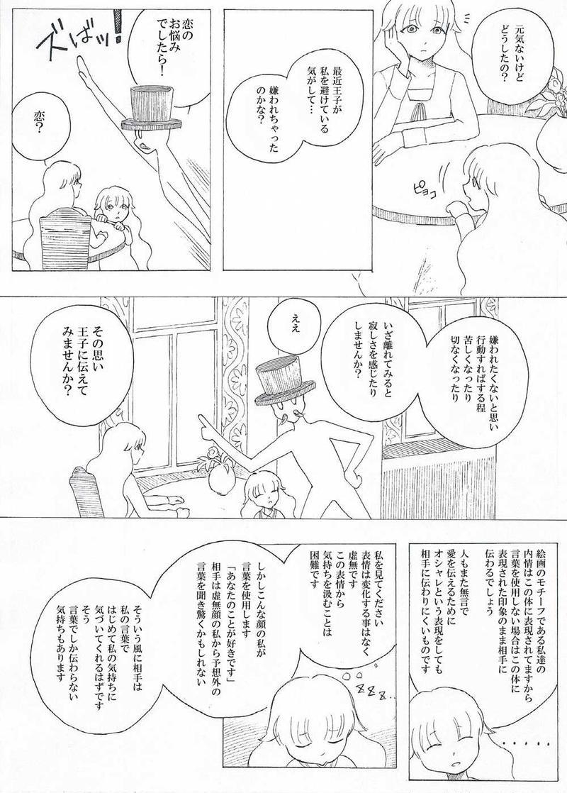 絵画の住人 覚醒編 後編