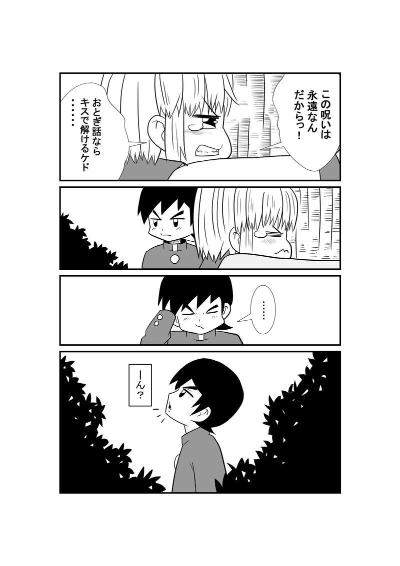キスりました。