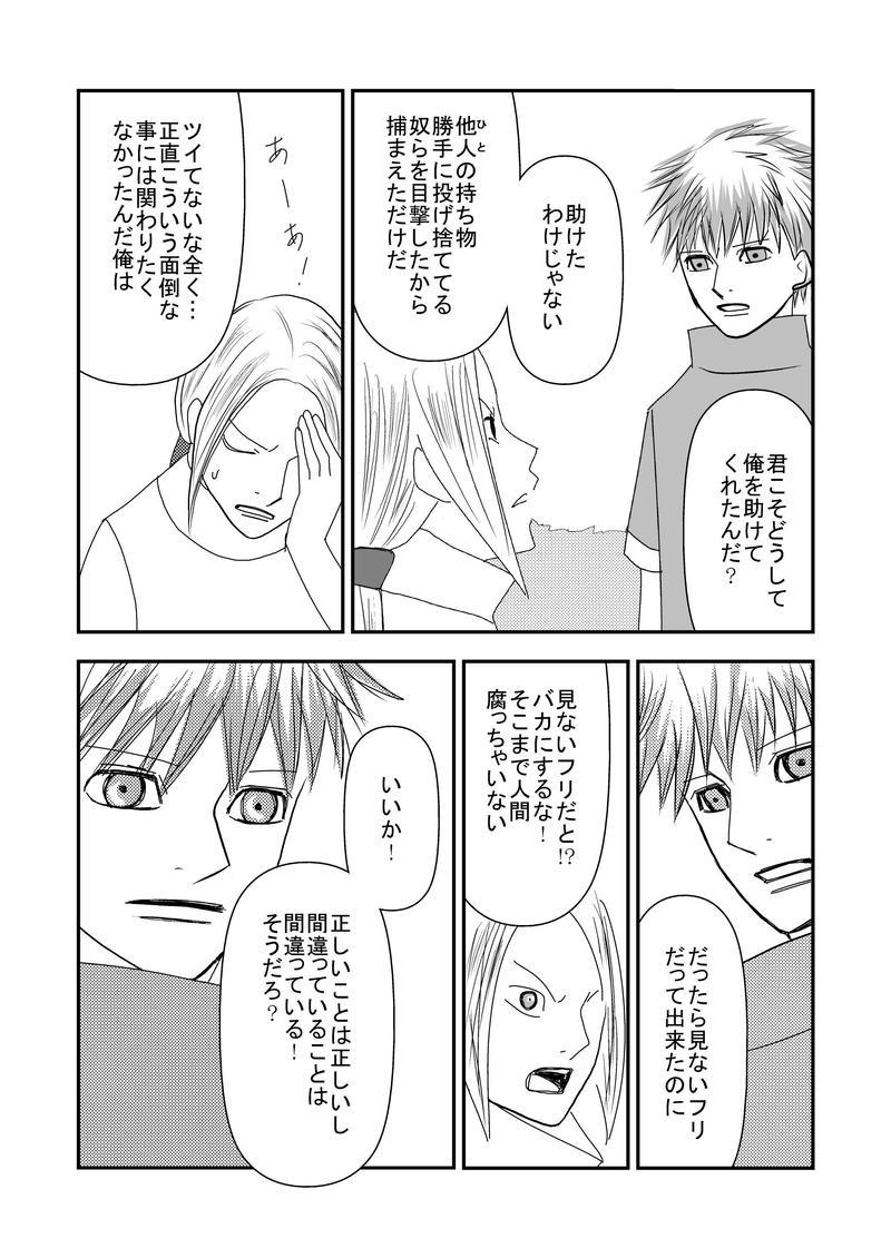 4話 トルメクアンの憂鬱2/3