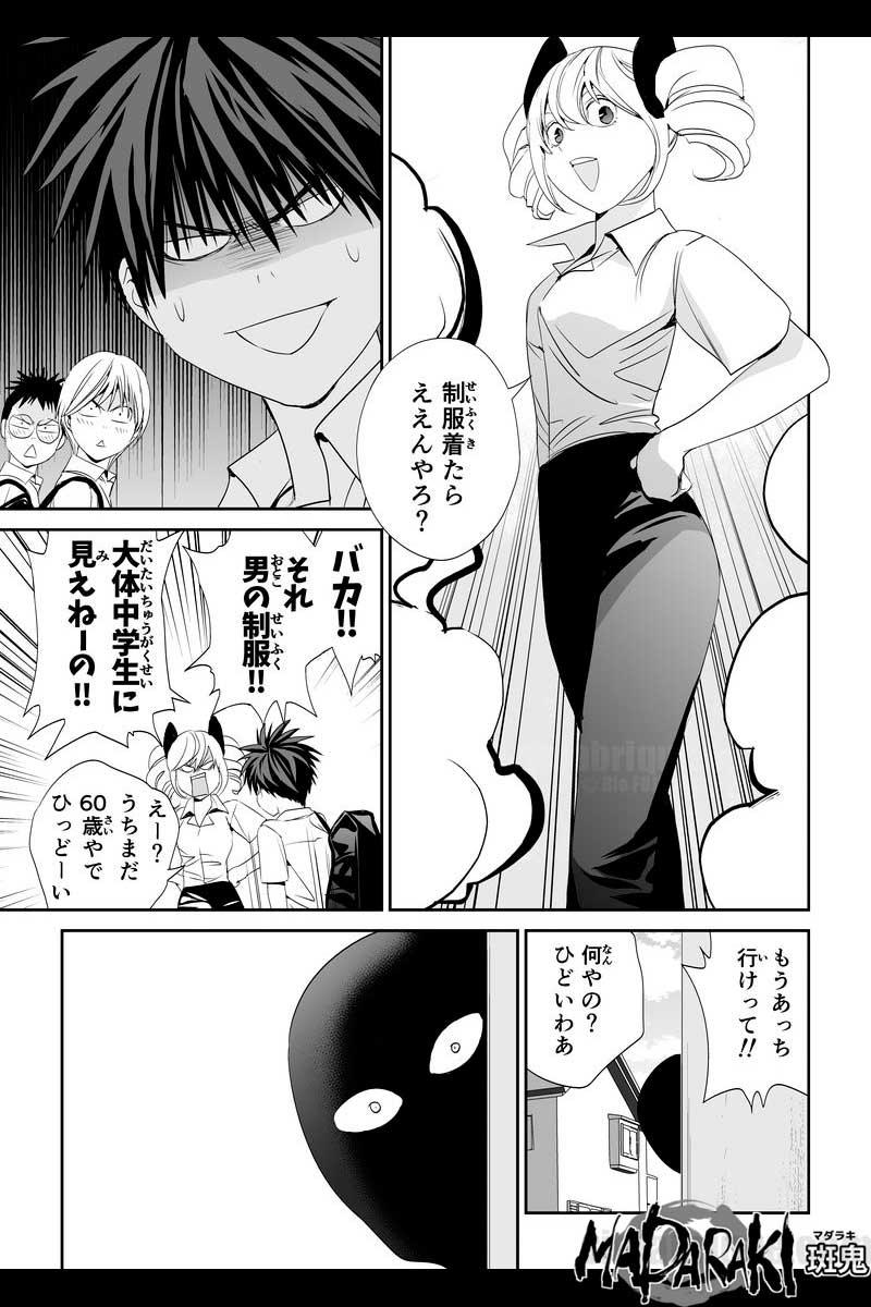 #51 ダイダラ(2)