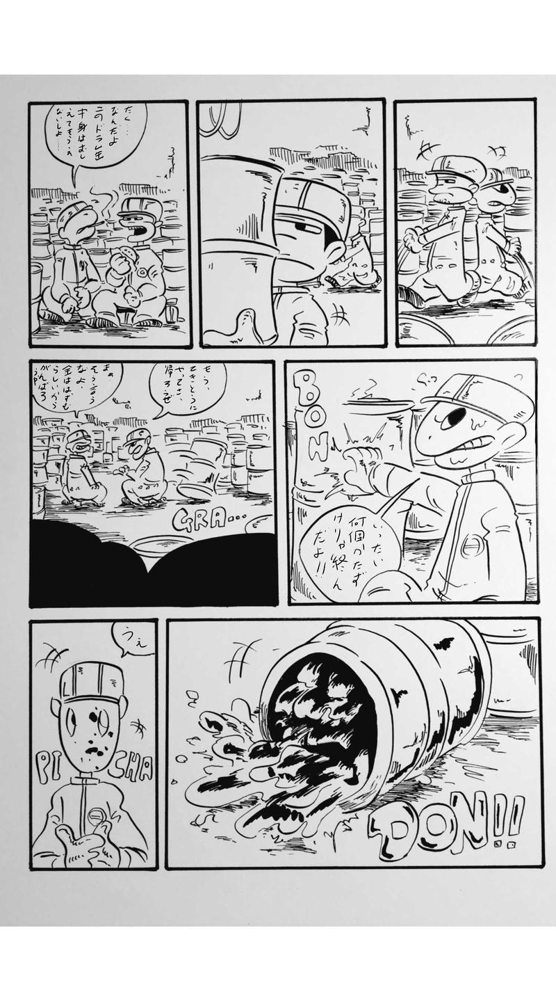 THE TOXIC WORK no.2 MURAI