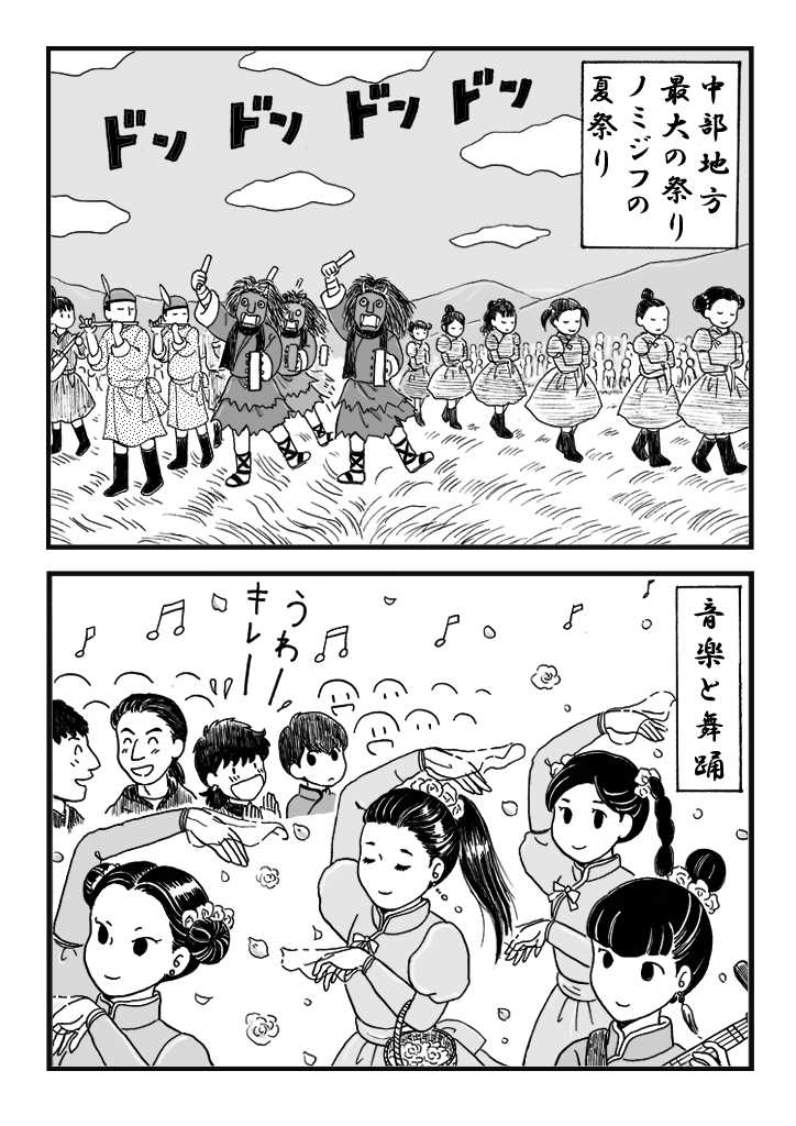 第九話 ノミジフの大競馬(中編)