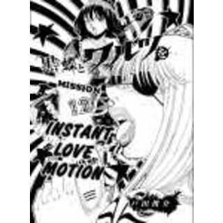 第12話 INSTANT LOVE MOTION