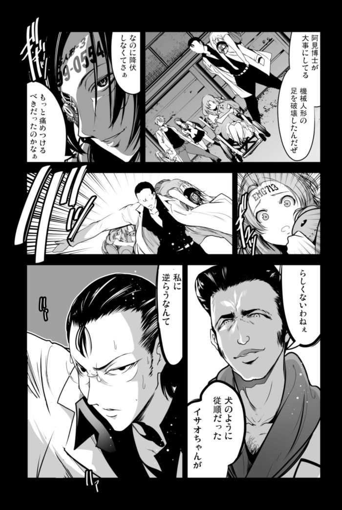 【38話】祝単行本化WEB漫画「機械人形ナナミちゃん」