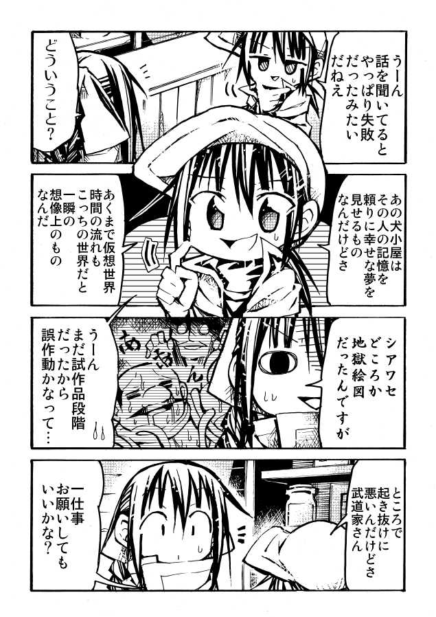 11話 武道家さんとおかしの国