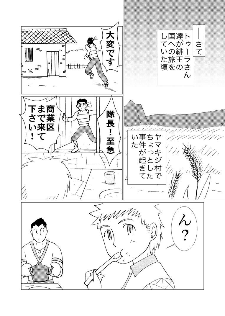 カサンドラ69話