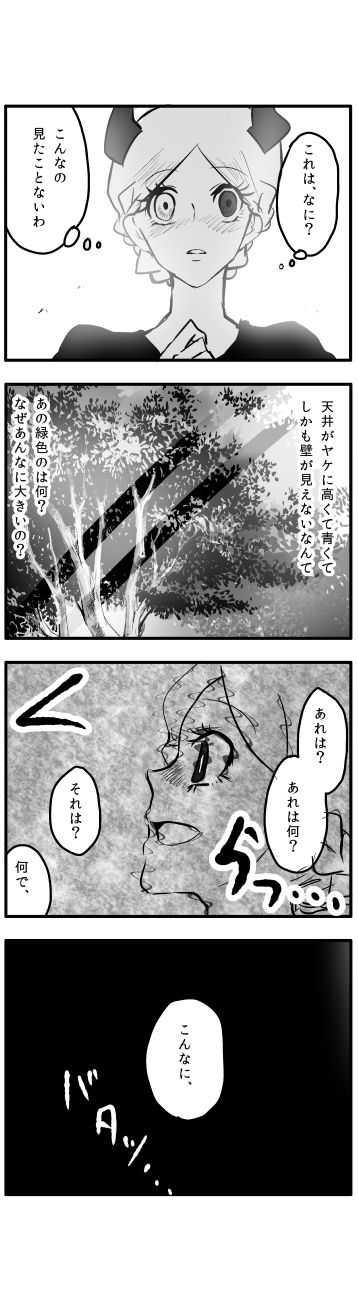 向ケ丘勝影 / trigger