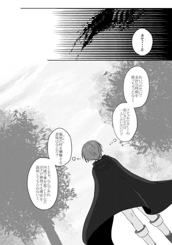 第四章 【不穏な動き】