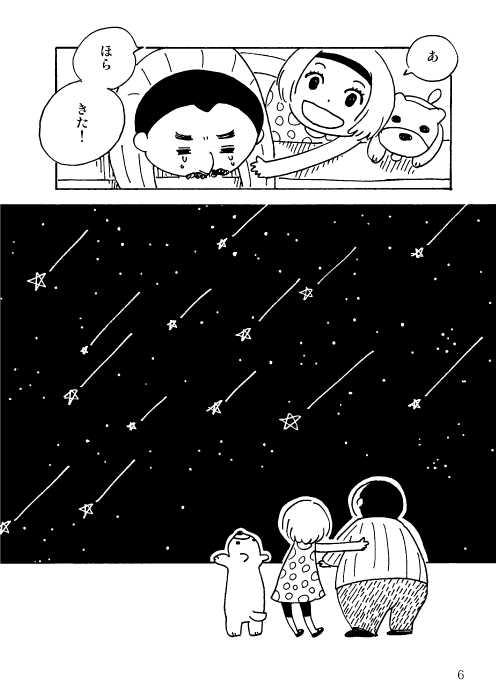 流れ星のメーイ