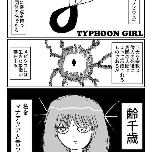 タイフーンガール ~メビウス編~