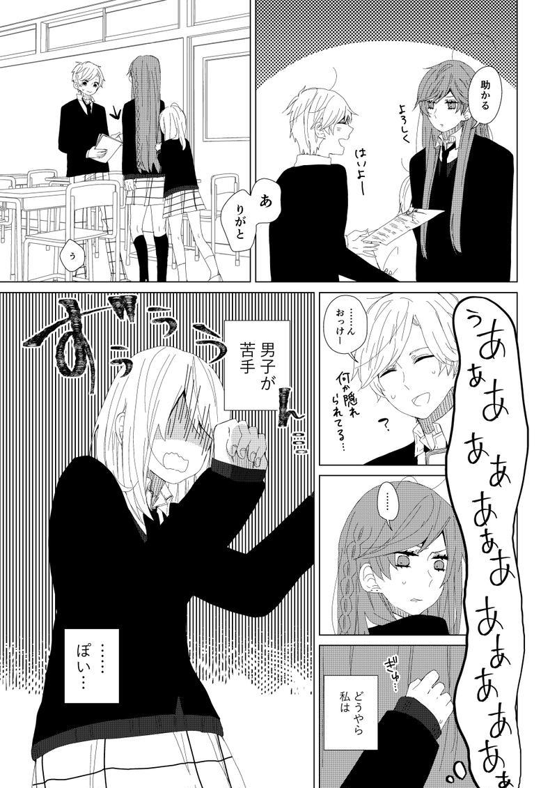 02 八津原すずめの男性事情