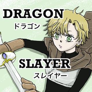 ドラゴンスレイヤー