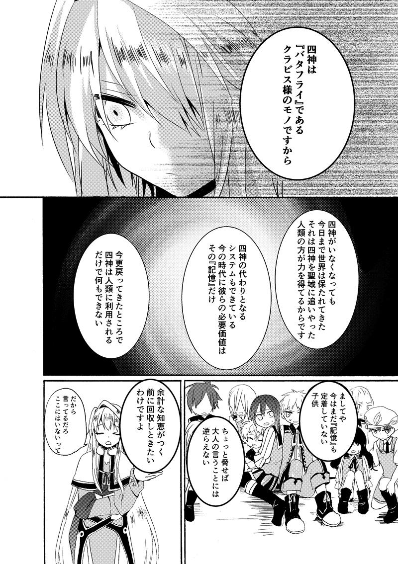 No.3 グレイ教団