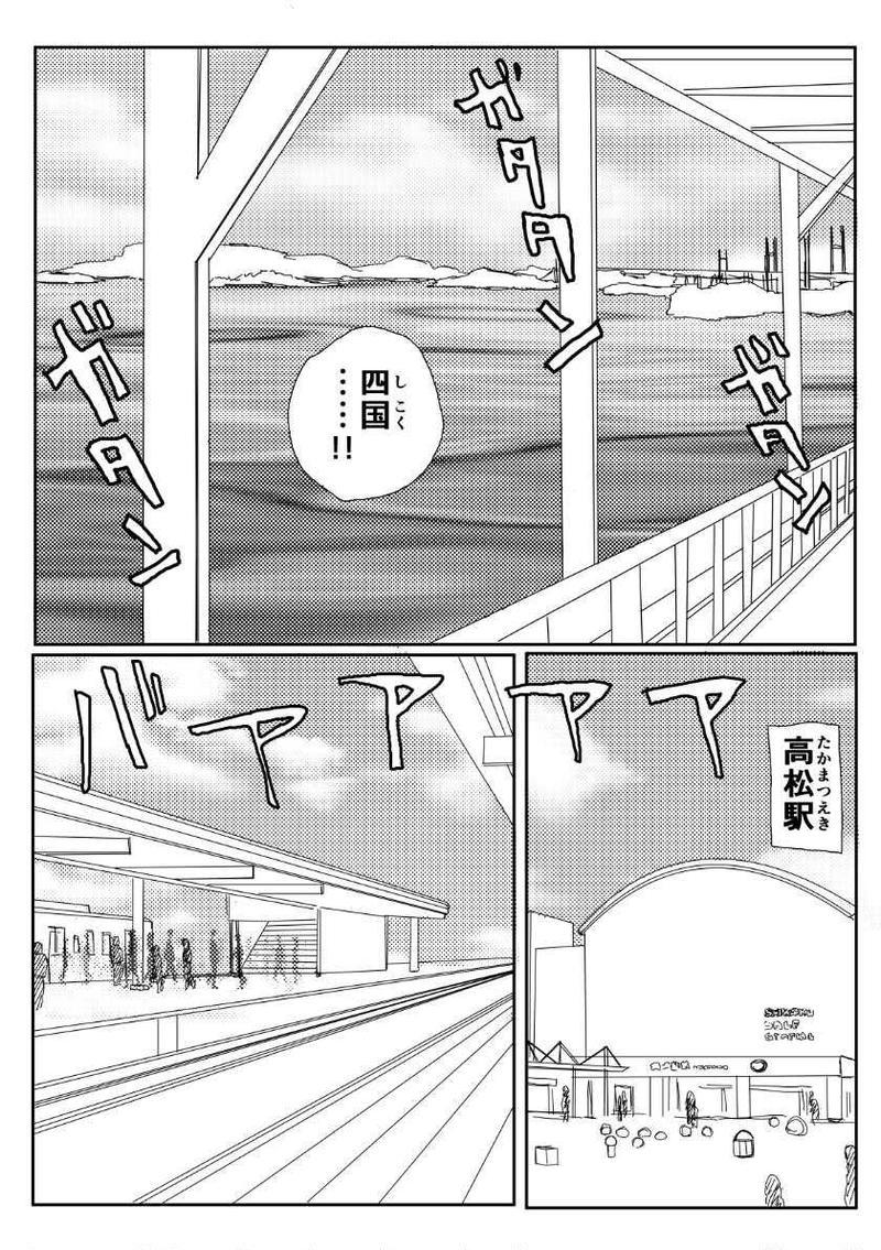紗都迦巡礼譚 第5話