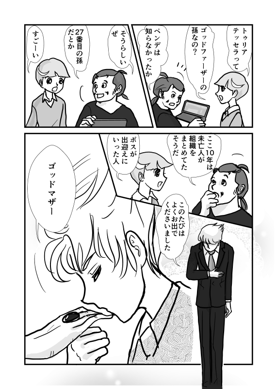 ステージ・ゼロ番外編「Family」