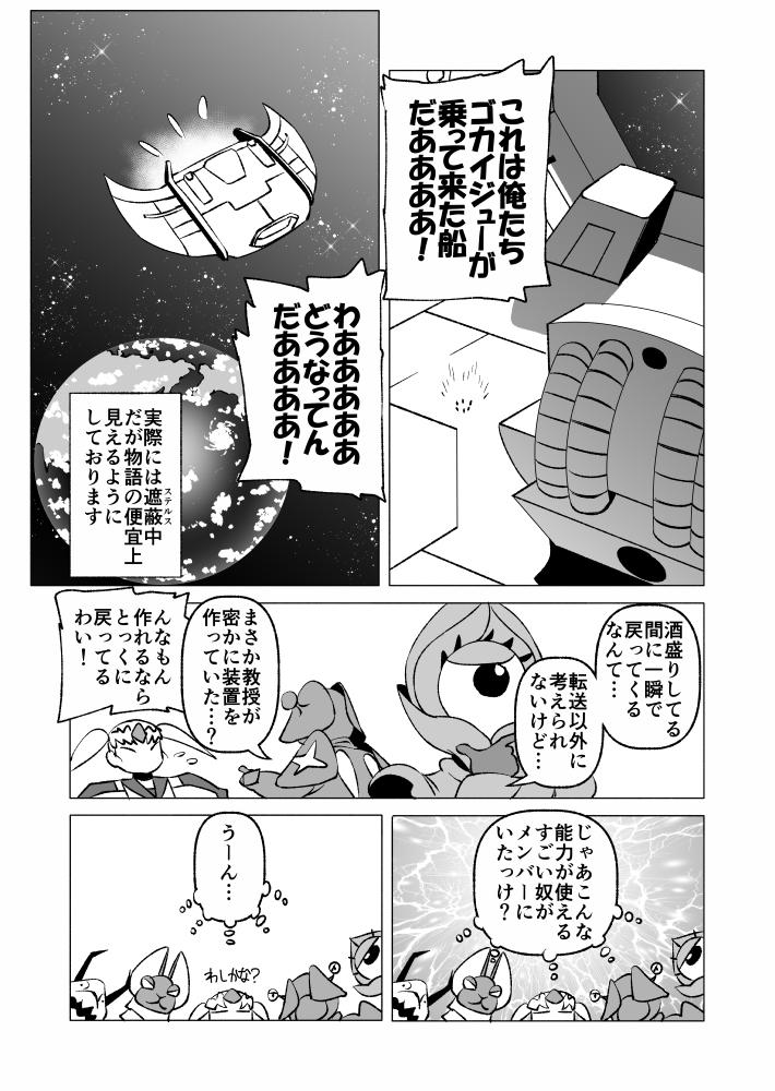 08 「サンディーン教授の憂鬱」