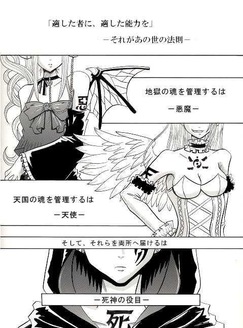 天使悪魔死神主義(えんじぇびでしずむ)