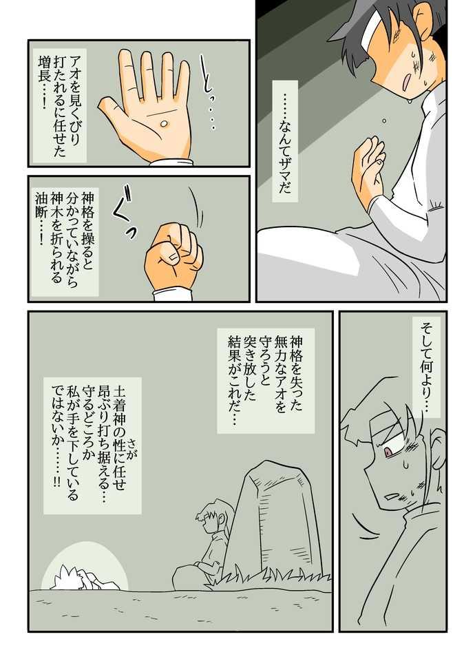 4話 蒼前様と三吉霊神