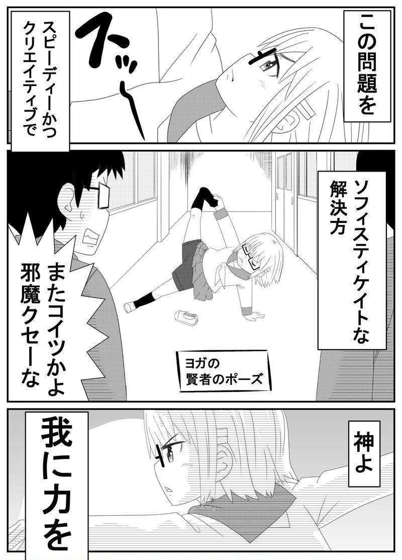 ヤッチる!!