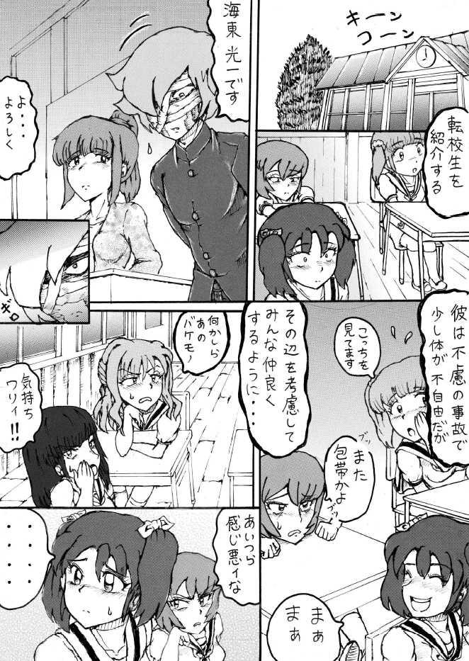 くらりん 桐生君サチ子ちゃん編