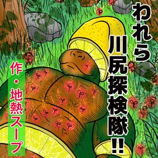 われら川尻探検隊!!