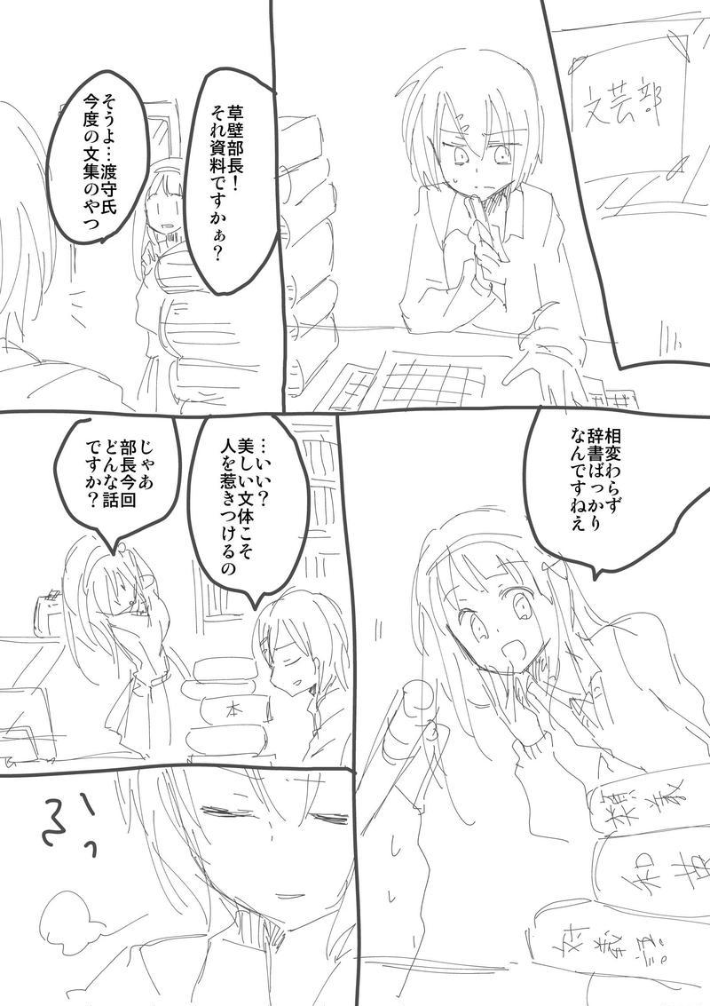 文芸少女談義
