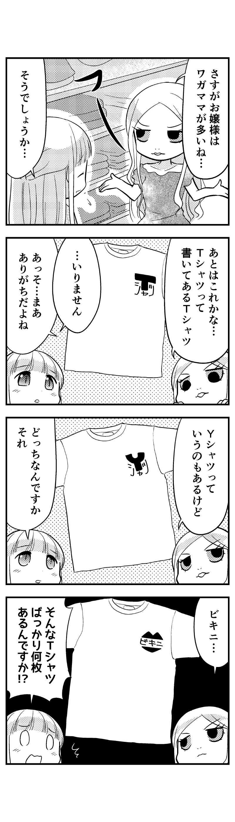 061 服飾販売