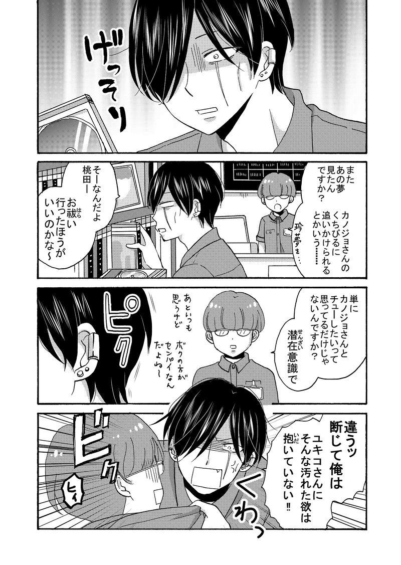 くちびるの呪い②&コミックスのお知らせ
