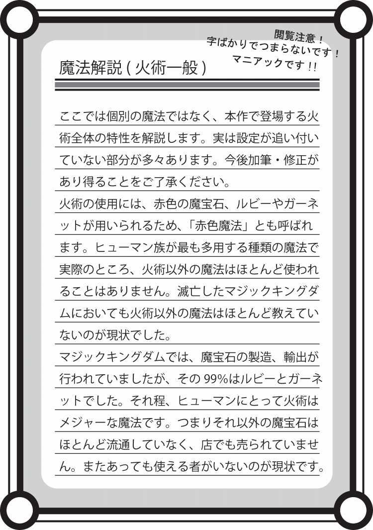 【魔法解説】火術編(閲覧注意)