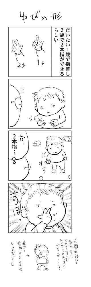 子(1歳~2歳)