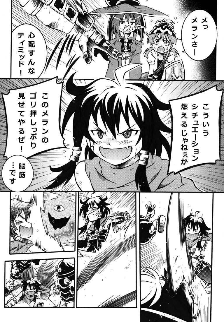 #32「闘士奮闘す」