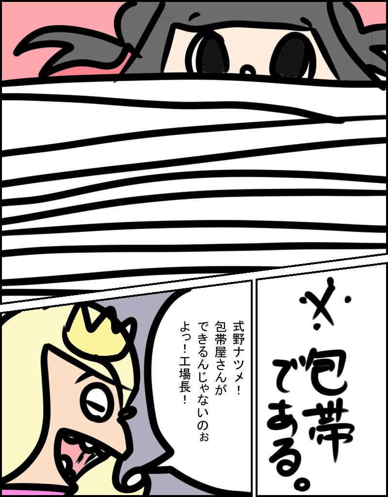 怪力&ロリACT2-4