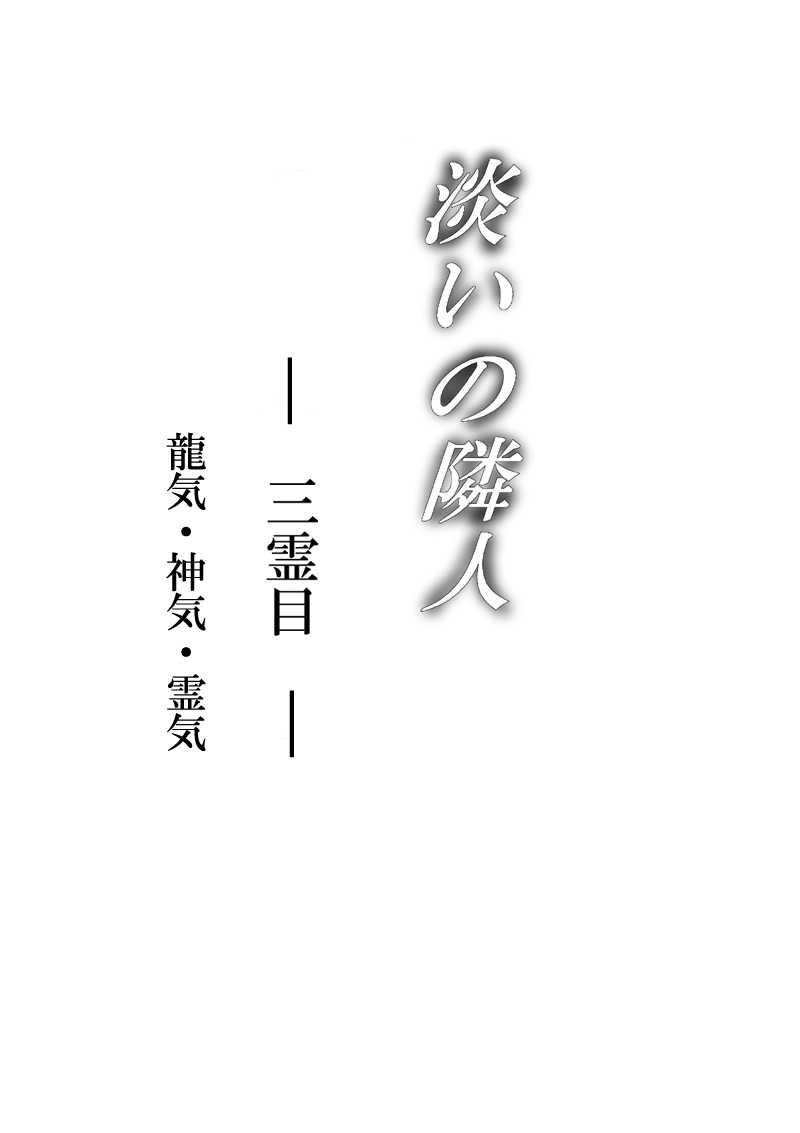 淡いの隣人 ―三霊目(上)―