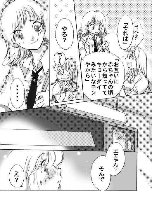 5話目・4