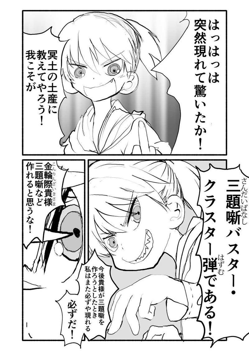 三題噺 誕生編