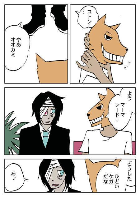 オオカミくん 006