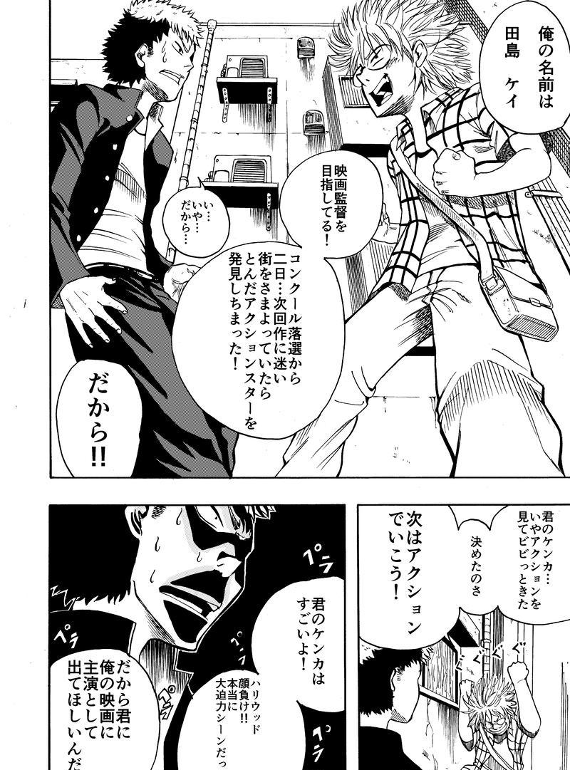 アクション・ラモン! #1