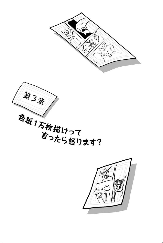 第三章 色紙1万枚描けって言ったら怒ります?(1/3)