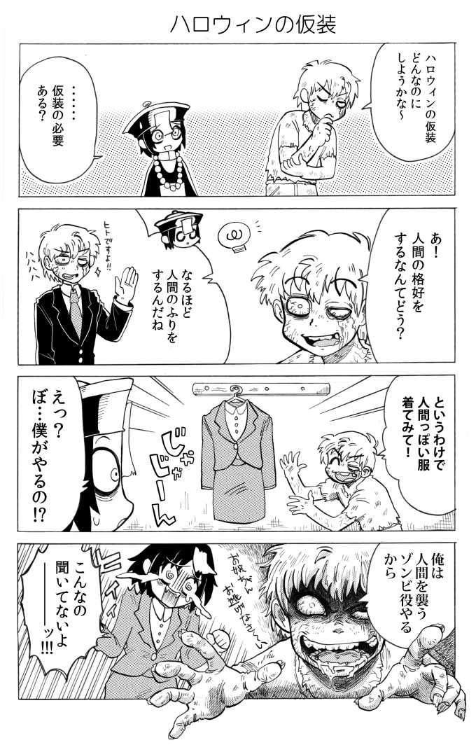 37:ハロウィンの仮装