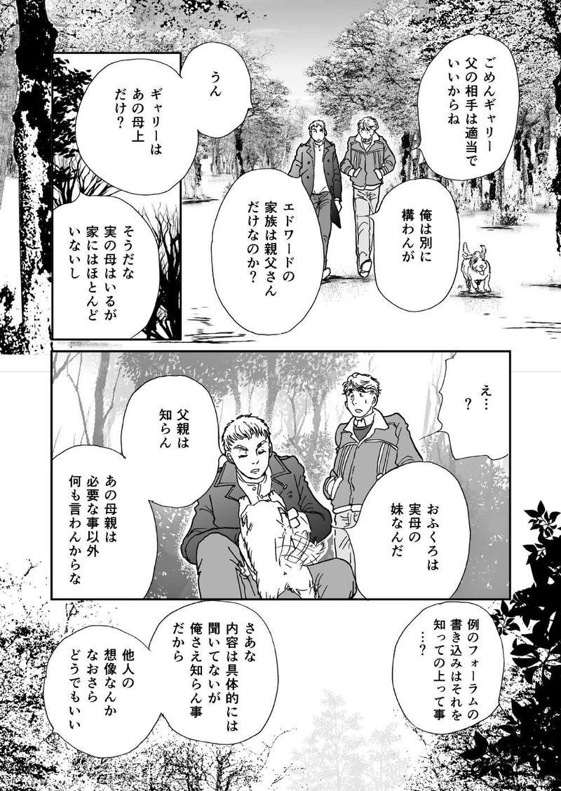 多分魔法少年ギャリー・カッターの日常Episode31