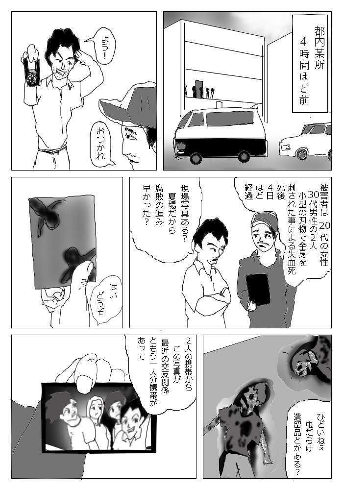 ~山の中廃病院・心身 軍茶利明王~