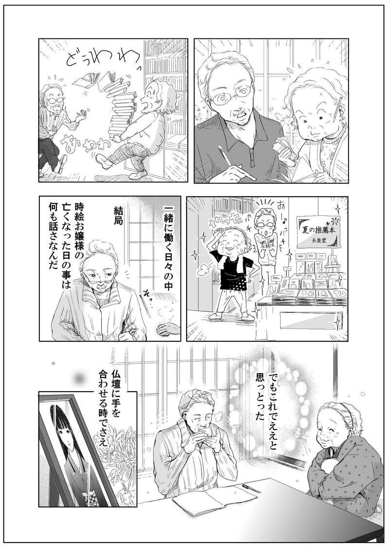 黄泉聲の歌~時絵の章~18.