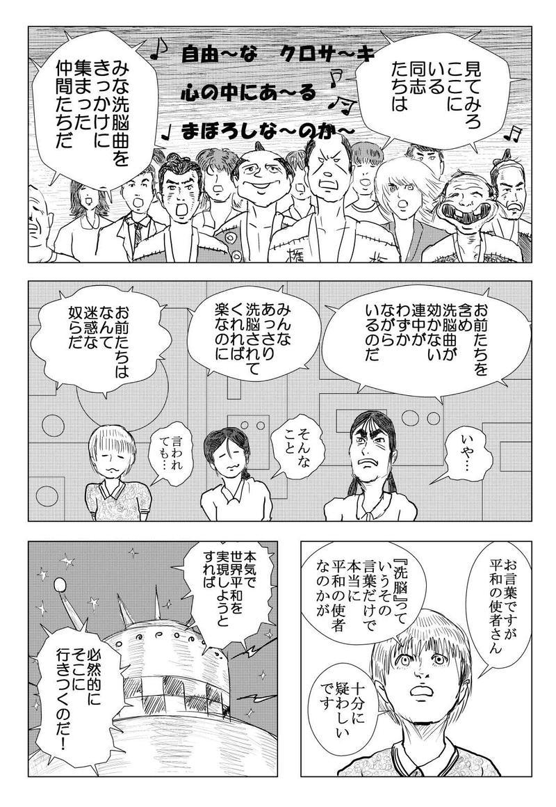 第3話 脅威・あんぱん男!の巻:中