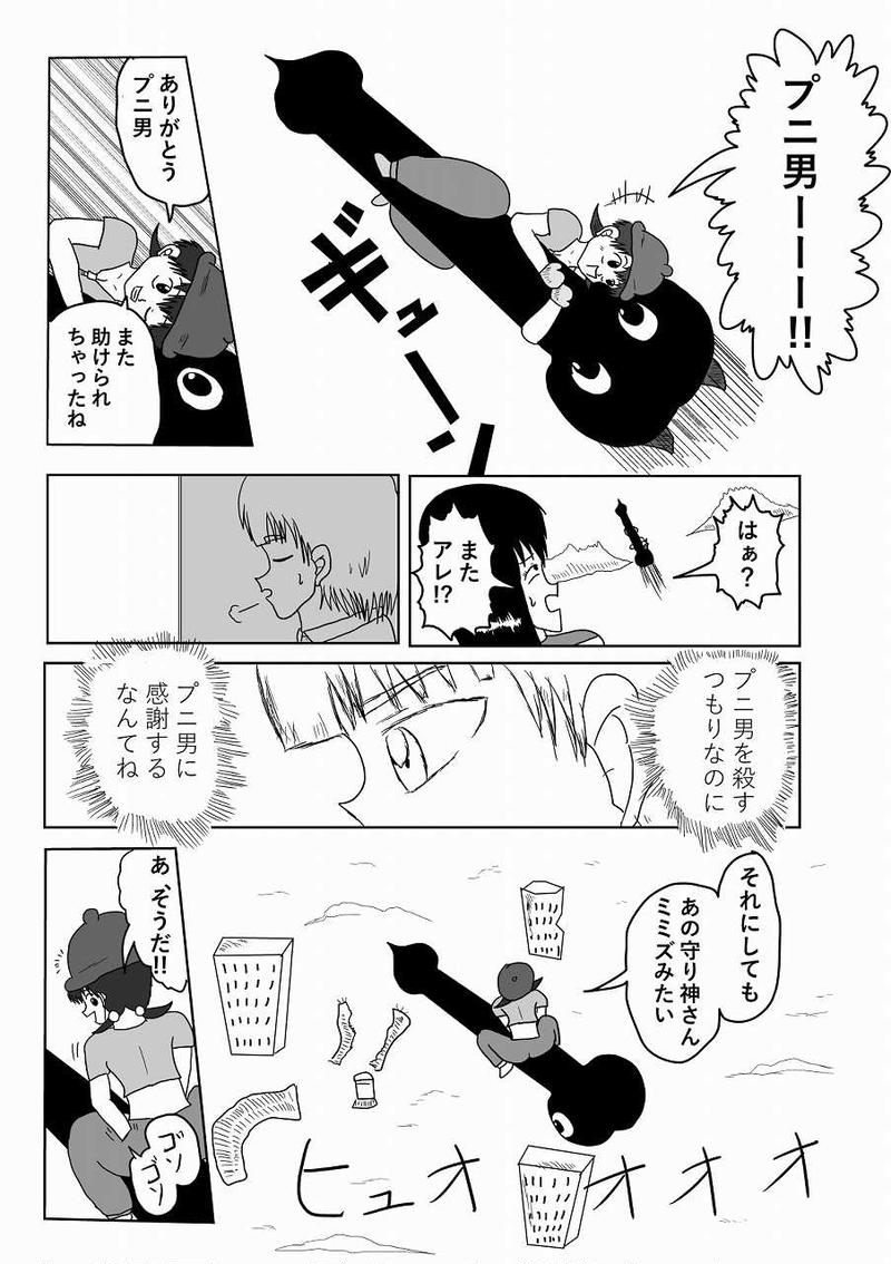 第24話「プニ男死す」
