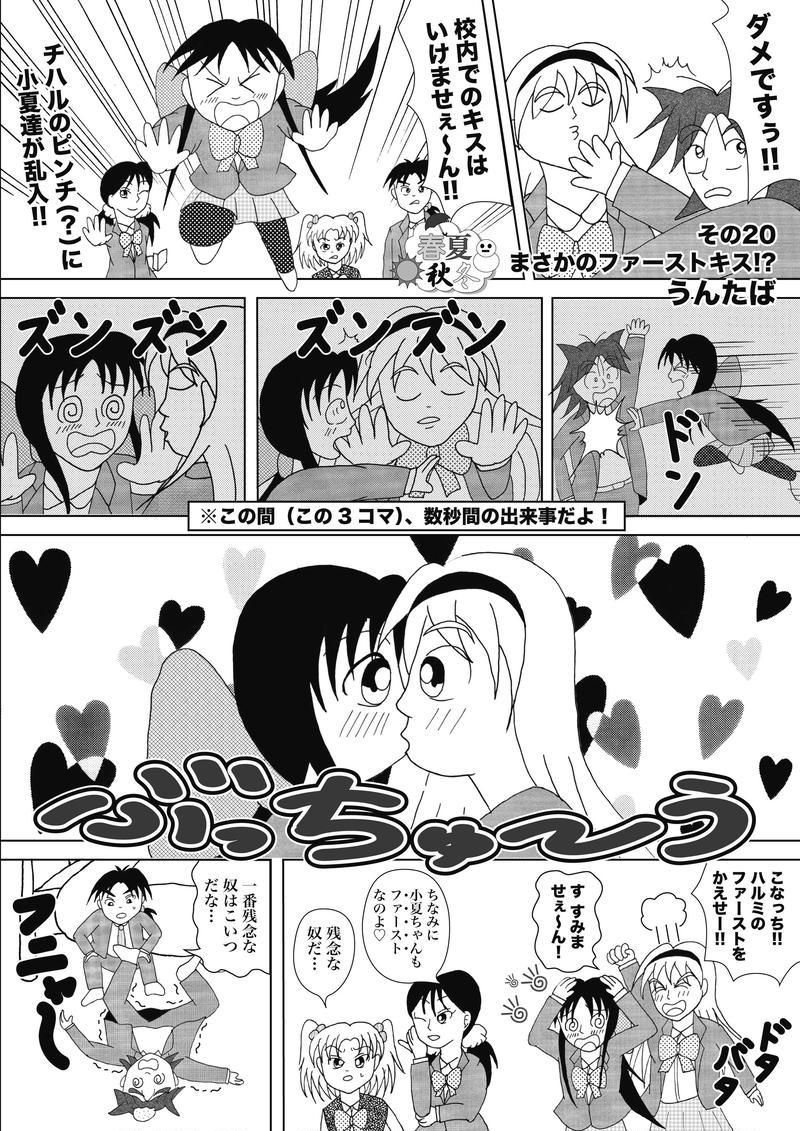 その20_まさかのファーストキス!?