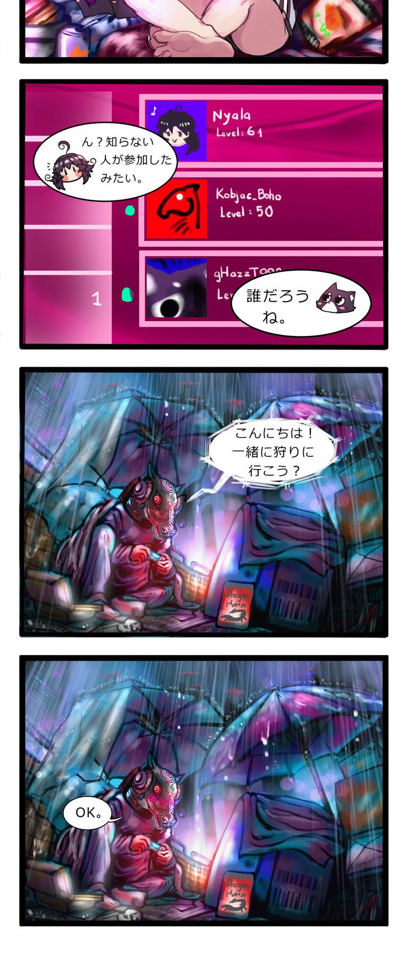 第19話 ~ ドラゴンハンター