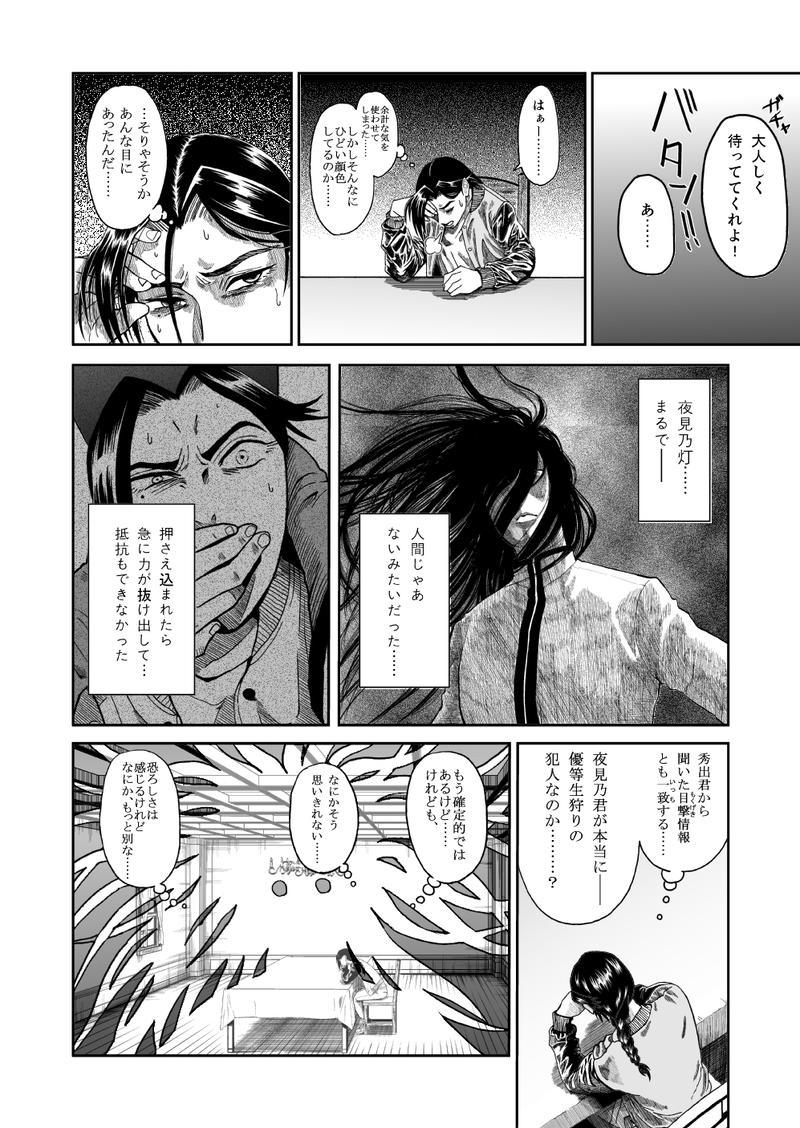 悪鬼討つべし1-1