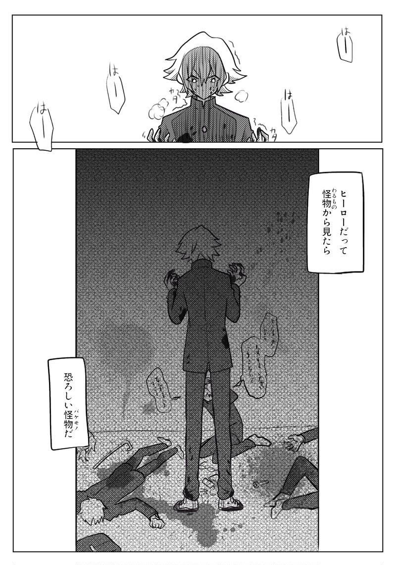 第人幕「人は死んだら何に成る?」