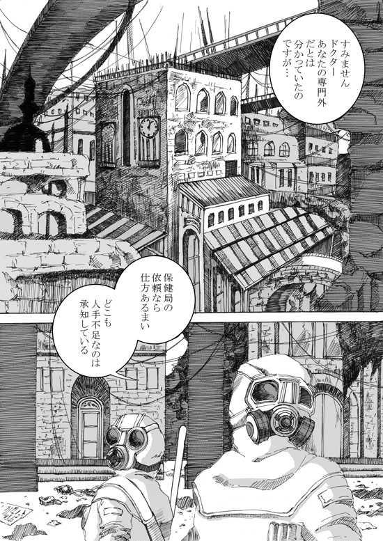 Episode 1-1 全滅の村